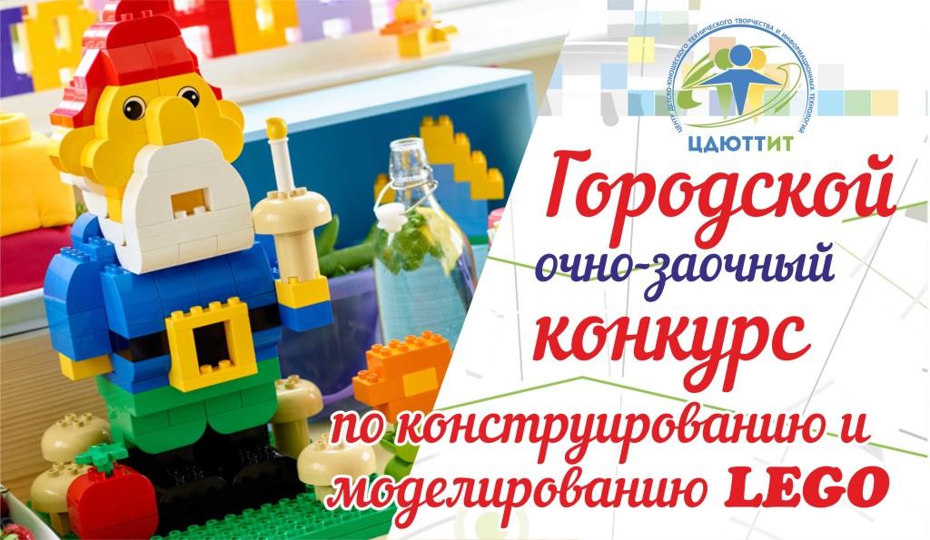 конкурс по конструированию и моделированию LEGO «День рождения Деда Мороза».