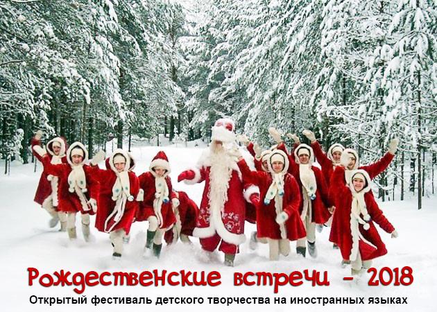 Открытый фестиваль детского творчества на иностранных языках «Рождественские встречи – 2018»,