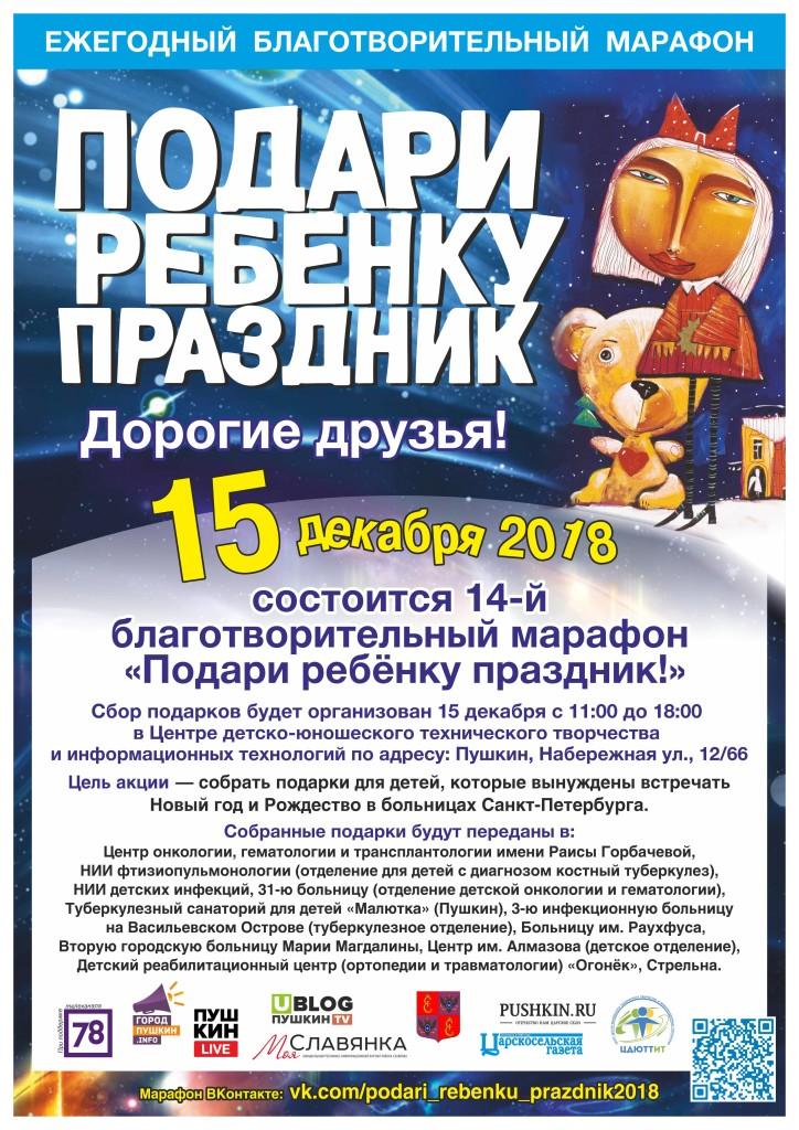 марафон «Подари ребенку праздник» в Санкт-Петербурге