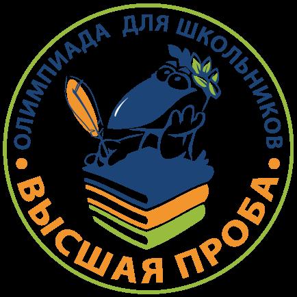 регистрация на межрегиональную олимпиаду школьников «Высшая проба»,
