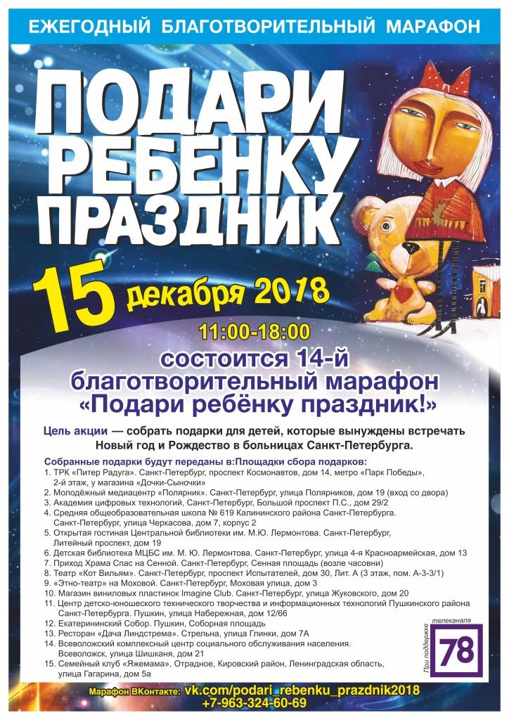 Список площадок для марафона «Подари ребенку праздник»