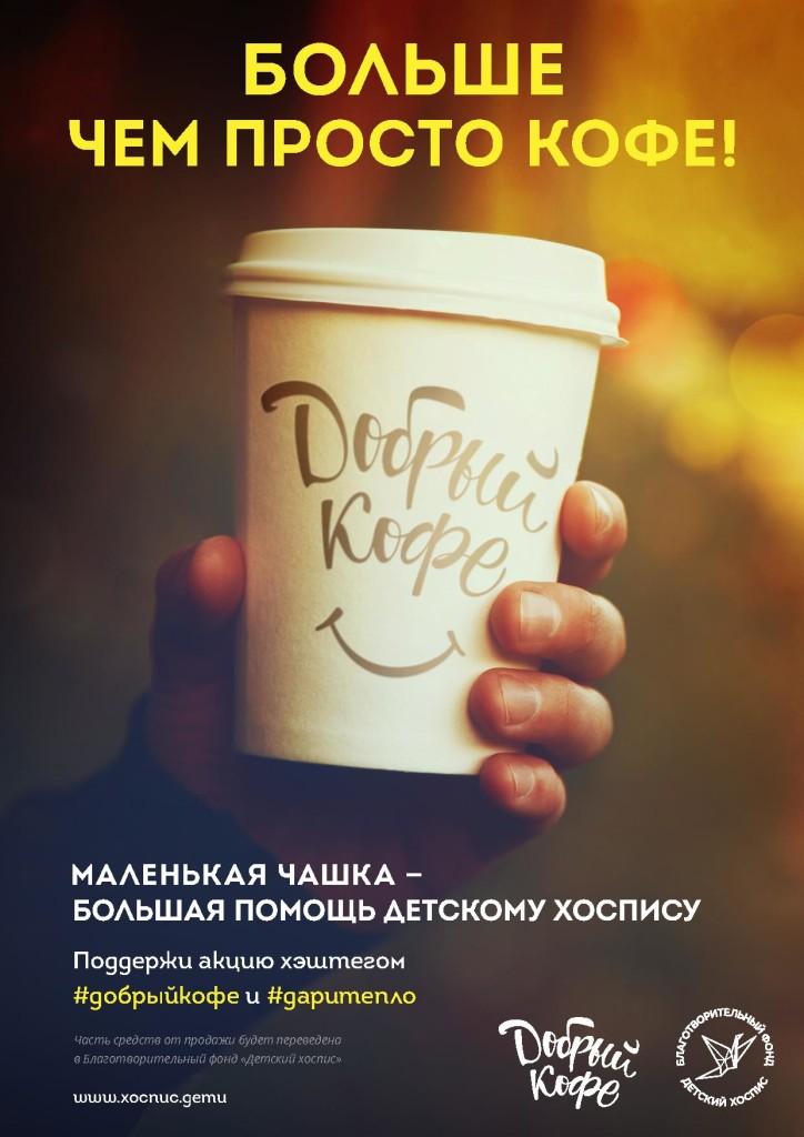 #добрыйкофе и #даритепло