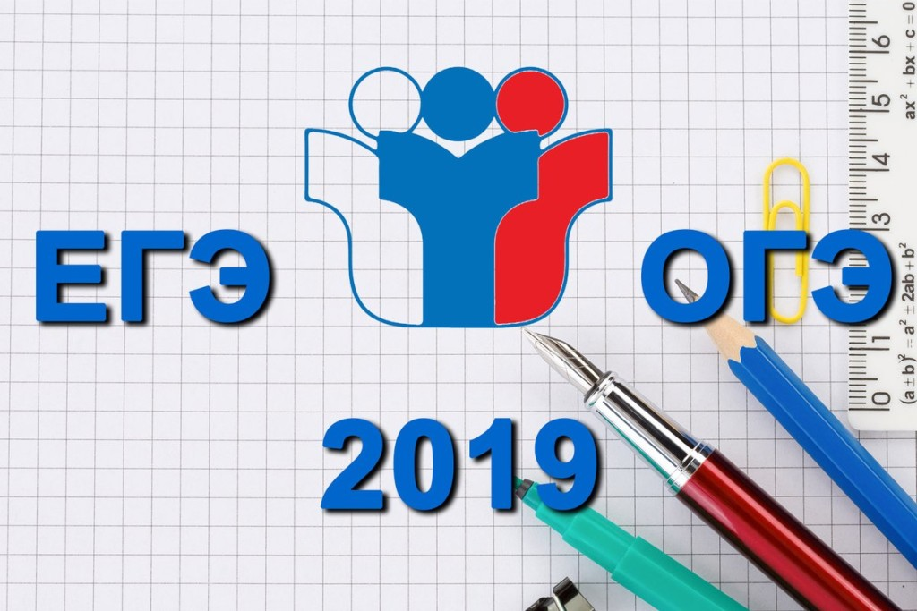 ЕГЭ-2019: расписание экзаменов