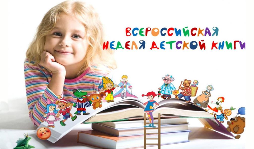Неделя детской книги в Санкт-Петербурге-2019
