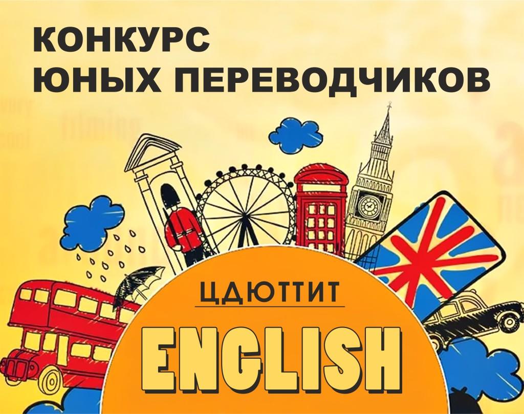 Конкурс юных переводчиков от Центра детско-юношеского технического творчества и информационных технологий Пушкинского района