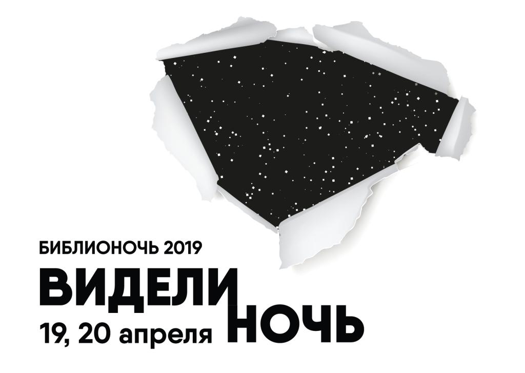 Библионочь-2019 СПБ