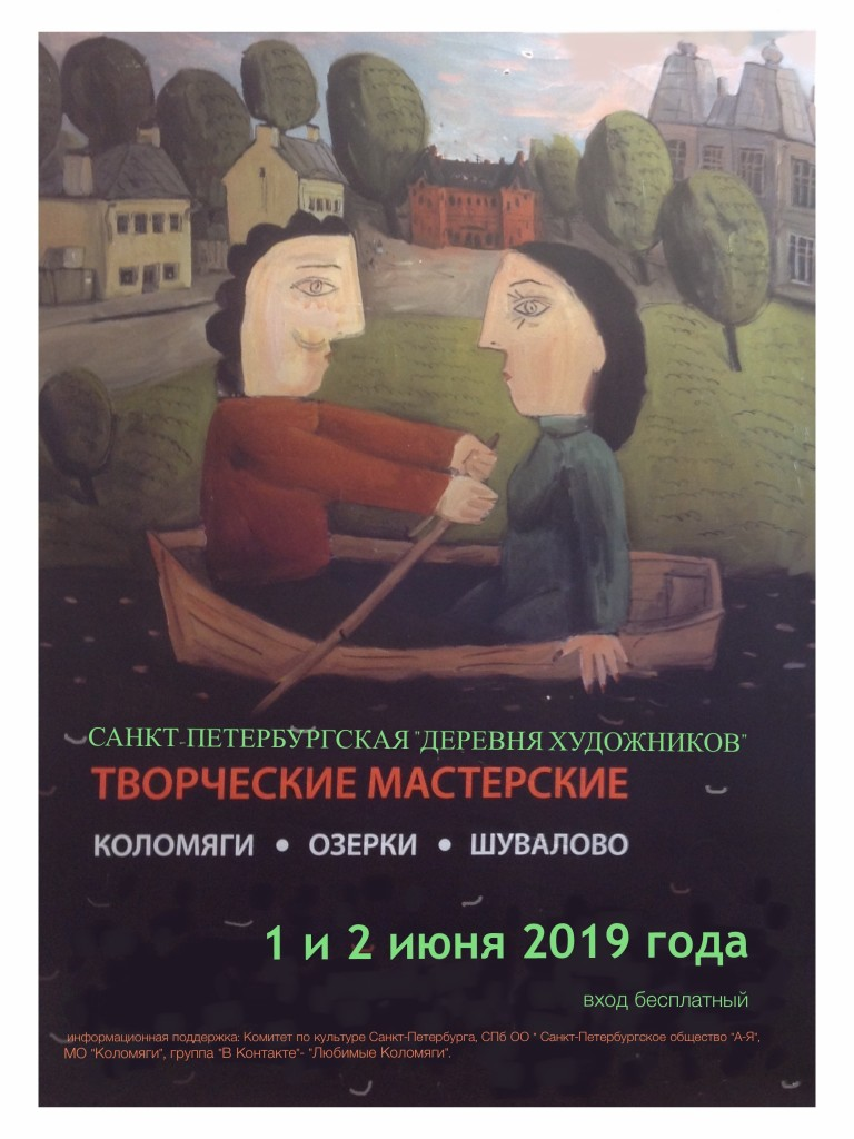 Деревня художников и шестой фестиваль  «Открытые мастерские»