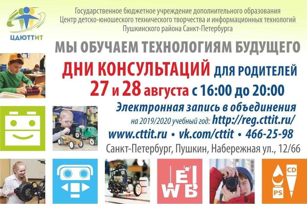 Дни открытых дверей в центре детского и юношеского творчества Пушкинского района