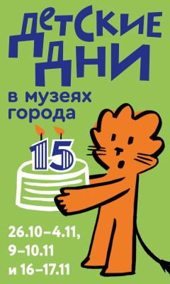 27 октября  праздничное шествие Льва Понарошку