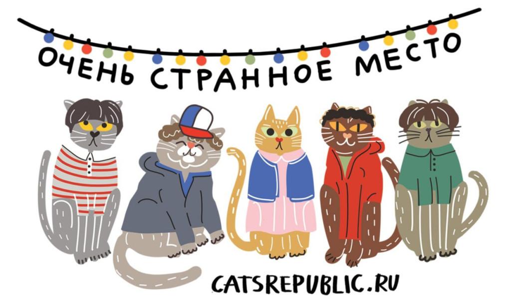 «Очень странные дела»  в Республике кошек