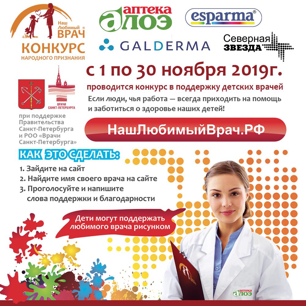 Наш Любимый ВРАЧ 2019 в Санкт-Петербурге