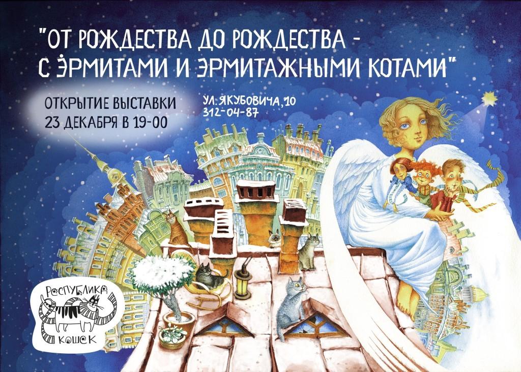 Эрмиты и эрмитажные коты: от Рождества до Рождества