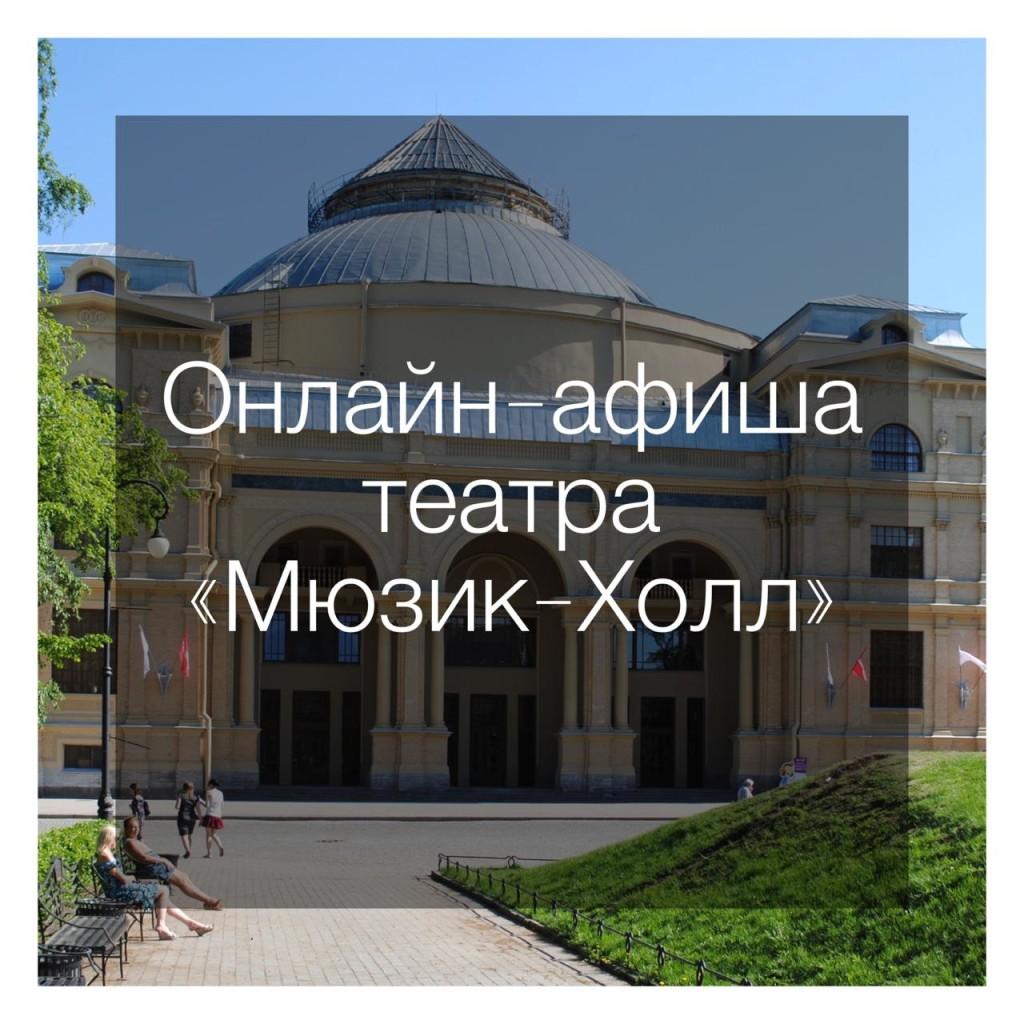 Онлайн-афиша театра «Мюзик-Холл»  с 26 по 31 мая