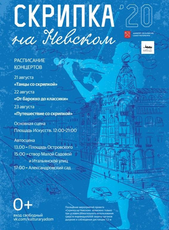 Скрипка на Невском 2020, афиша концертов