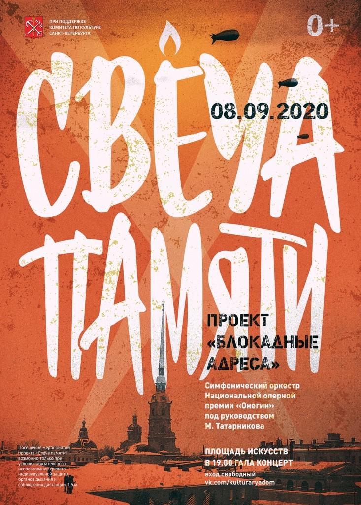 Концерт «Свеча памяти» 2020