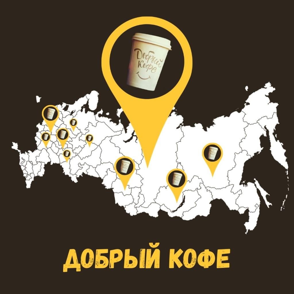 Добрый кофе 2020