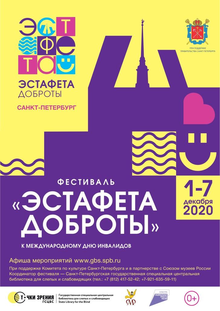 эстафета доброты 2020
