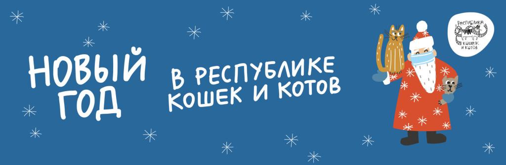 Зимние КОТотолимпийские игры-20