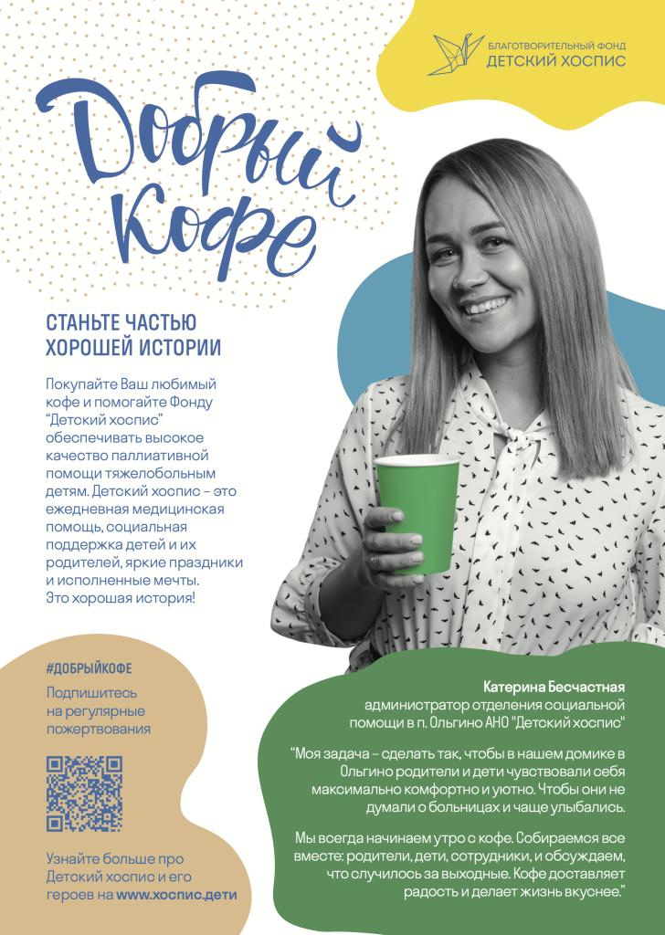Благотворительная акция «Добрый кофе»