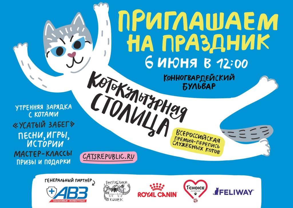 День петербургского кота-2021