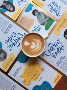 Акция Добрый кофе в СПб 2021