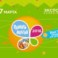 Выставка детских товаров в Санкт-Петербурге