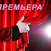 Премьерные спектакли в мае для детей