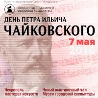 День Рождения П.И. Чайковского