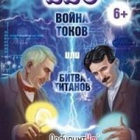 Шоу-программа «Война токов, или Битва титанов»