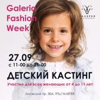Детский кастинг в Галерее для Galeria Fashion Week 2015