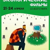 Фестиваль зелёного документального кино «ЭкоЧашка»