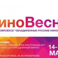 Фестиваль «КиноВесна»