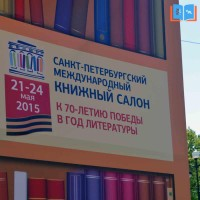 В Петербурге прошел Второй карнавал литературных героев
