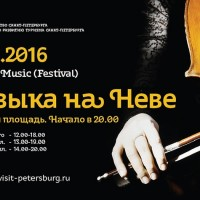 Фестиваль «Музыка на Неве»