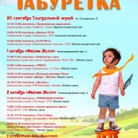 Детские театры России выступят на «Табуретке»