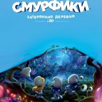 В марте россиян опять посетят смурфики