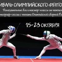 Чемпионы по фехтованию проведут бои и мастер-классы в Петербурге