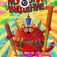 В Санкт-Петербурге пройдет «Мультивидение»