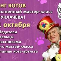 Кастинг домашних котов на мастер-класс Юрия Куклачева