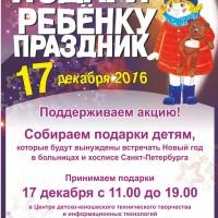В Пушкине вновь поддержат марафон «Подари ребёнку праздник»