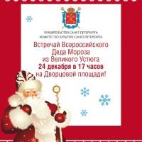 Дед Мороз приезжает в Петербург!