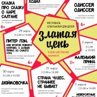 Фестиваль «Златая цепь» пройдет в музее Анны Ахматовой