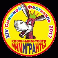 МЕЖДУНАРОДНЫЙ ПРАЗДНИК ЮМОРА  «Смешной фестиваль»