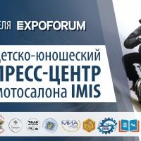 Крупнейшую выставку мотоиндустрии будут освещать юные журналисты Петербурга