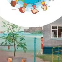 Первый Фестиваль дворовых игр