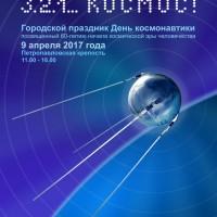 Праздник ко Дню космонавтики «3. 2. 1… КОСМОС! «