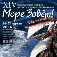 В Петербурге «Море зовет!» в четырнадцатый раз!