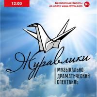 9 мая стартует премьера детского музыкального проекта «Журавлики»!