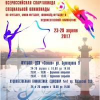 В Петербурге стартовала Всероссийская спартакиада Специальной Олимпиады