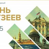 Главные музеи Петербурга в свой праздник сделают вход бесплатным